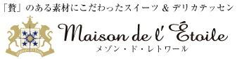 メゾン・ド・レトワール|マンゴーの王様プリン、21世紀カスタードプリン、せいこがにのグラタンなどオリジナルクールスイーツとデリカのお店