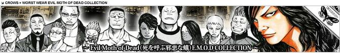 E.M.O.D 前川宗春