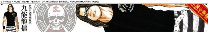 九能龍信モデル