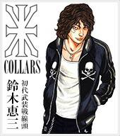 COLLARS(カラーズ)