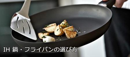 IH鍋・フライパンの選び方