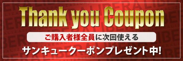 thank_you_coupon.jpg