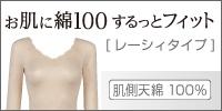 お肌に綿100 レーシィ
