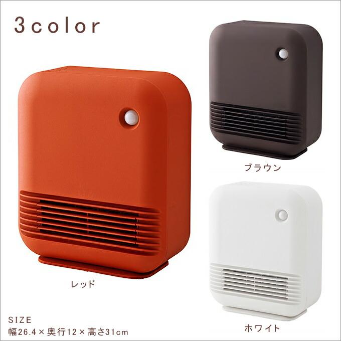 ファンヒーター セラミックヒーター 暖房 ヒーター 小型 電気ヒーター 人感センサー ヒーター