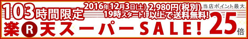 ★楽天スーパーセール★