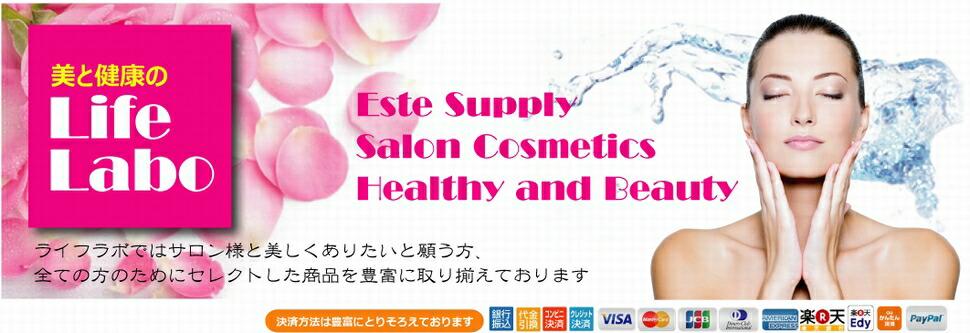 美と健康のライフラボ:美と健康の商品を多数取り揃えていきます。