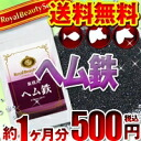 ◆ for heme iron 90 tablets ◆ ( 1 month min ) 500 yen just ★ this is heme iron! Today the maximum points 20 times * cancel, change, return exchange non-* teen pulling separate shipping 10P30Nov13