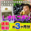 Health drink beauty オルニチンサプリ supplements ◆ for l-ornithine 270 grain ◆ (approximately 3 months min) [products] * cancellation or change, return Exchange cannot * Bill pulled extra shipping