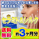 Road postage 10P02Mar14 according to the ※ collect on delivery impossible of) [product] ※ cancellation, a change, returned goods exchange for 180 ceramide & silk ◆( approximately three months for dry moisture liquid cosmetics skin care beauty supplement ◆ duties