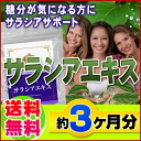 ◆ commercial salacia extract 270 grain ◆ (approximately 3 months min) supplement supplement コタラノール carbohydrates more Oh * cancel, change, return Exchange cannot * Bill pulled extra shipping