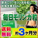 Moringa diet shape grain supplement Rakuten caiya also Karin supplements ◆ business daily Moringa grain 270 grain ◆ (approximately 3 months min) [products] * cancellation or change, return exchange non-* teen pulling separate shipping 10P02Mar14