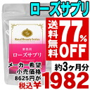 \77%off &! And smell fragrant breath of women's strength UP to drink perfume and roses roses supplement supplement body odor supplement ◆ business rose supply 90 grain ◆ (approximately 3 months min) [products] * cancellation or change, no refunds