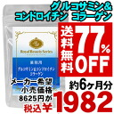 \ 77%OFF&!! In / knee, the sense of incongruity of the joint. The road postage according to the ※ collect on delivery impossible of) [product] ※ cancellation, a change, returned goods exchange for 540 glucosamine & chondroitin collagen ◆( approximately six months for hyaluronic acid supplement supplement ◆ duties