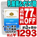 \77%off &! And yogurt bacteria Lactobacillus diet supplement ◆ commercial lactic acid bacteria & oligosaccharides 270 grain ◆ (approximately 3 months min) [products] * cancellation or change, no refunds replacement