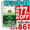 \77%off &! And supplement diet pregnancy in beauty Lady popular ◆ commercial vitamin B group + folic acid 270 grain ◆ (approximately 3 months min) [products] * cancellation or change, return Exchange cannot * Bill pulled extra shipping