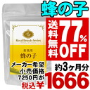 \ 77%OFF&!! It is impossible of) [product] ※ cancellation, a change, returned goods exchange for 90 larva of a wasp ◆( approximately three months for / はちのこ supplement supplement royal jelly ◆ duties