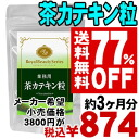 \ 77%OFF&!! The road postage according to the ※ collect on delivery impossible of) [product] ※ cancellation, a change, returned goods exchange for 270 tea catechin grain ◆( approximately three months for / health supplement deodorization beauty supplement ◆ duties