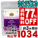 \77%off &! And L-carnitine supplements エルカルニチン l-カルニチンフマル acid salt ◆ for carnitine & フォルスコリ 180 grain ◆ (approximately 3 months min) [products] * cancellation or change, no refunds replacement