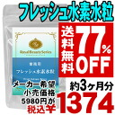 \77%off &! And hydrogen than the hydrogen supplement water handy health supplements ◆ commercial fresh hydrogen water grain 270 grain ◆ (approximately 3 months min) [products] * cancellation or change, return Exchange cannot * Bill pulled extra s