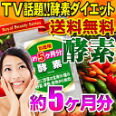 About one month per 200 yen ◆ business for enzyme 5 months-150 grain ◆ from [Product] 81 different fruits, grass, grain extract * cancellation, change, and return Exchange cannot * Bill pulled extra shipping.