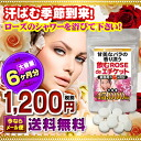 It is 5% OFF coupon in a road postage review according to the Rose supplement ◆ 180 Rose de etiquette (for a half year approximately six months) ◆ bad breath bad breath preventive care Rose supplement body odor [product] ※ cancellation, change, returned goods exchange impossibility ※ collect on delivery to accept!