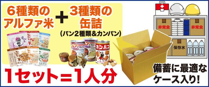 6種類のアルファ化米と3種類の缶詰