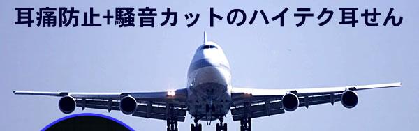 我从来没有觉得在飞机降落和起飞的耳朵耳鸣