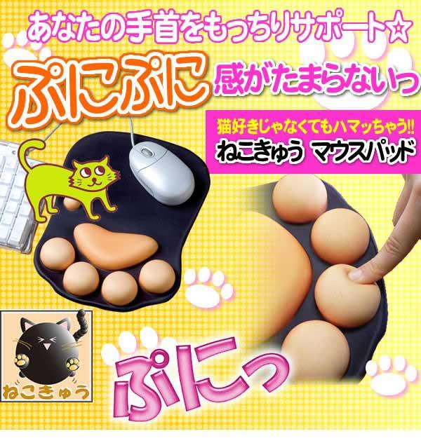 ねこの肉球がぷにぷに。猫好きじゃなくてもはまっちゃう。
