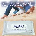 AURO flooring wax sheet fs3gm