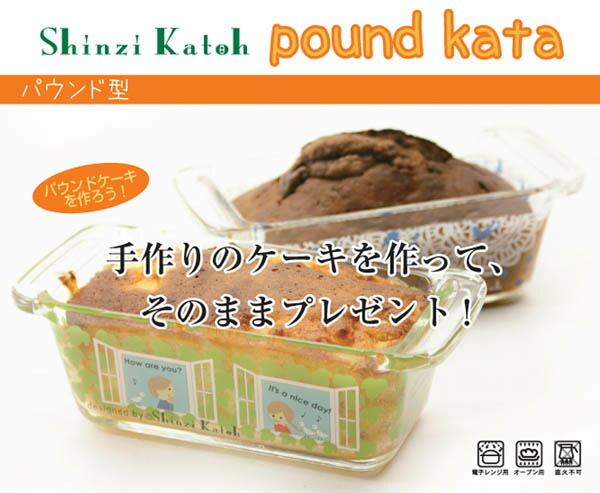 手工制作的手工制作2个shinzi katoh(シンジカトウ)磅型安排/蛋糕模子