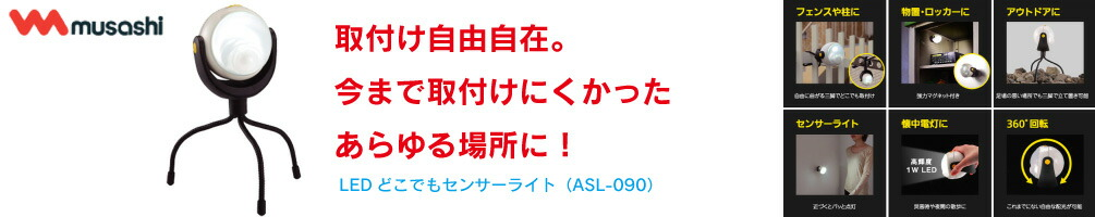 �ɤ��Ǥ⥻���饤��ASL-090