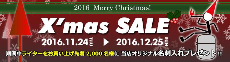 クリスマス・キャンペーン