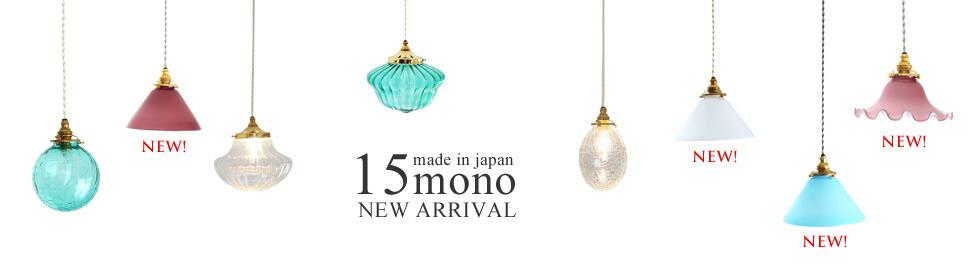 15mono新商品入荷!