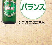 オーストリアビール特集