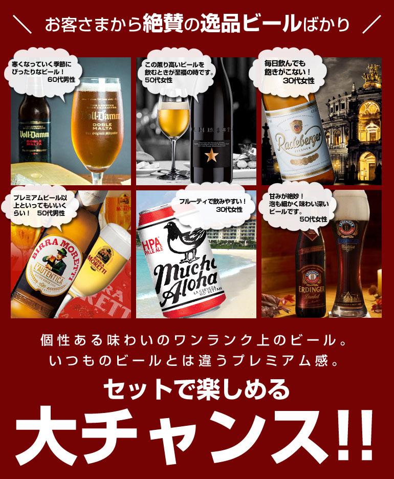 プレミアム輸入ビール12本セット