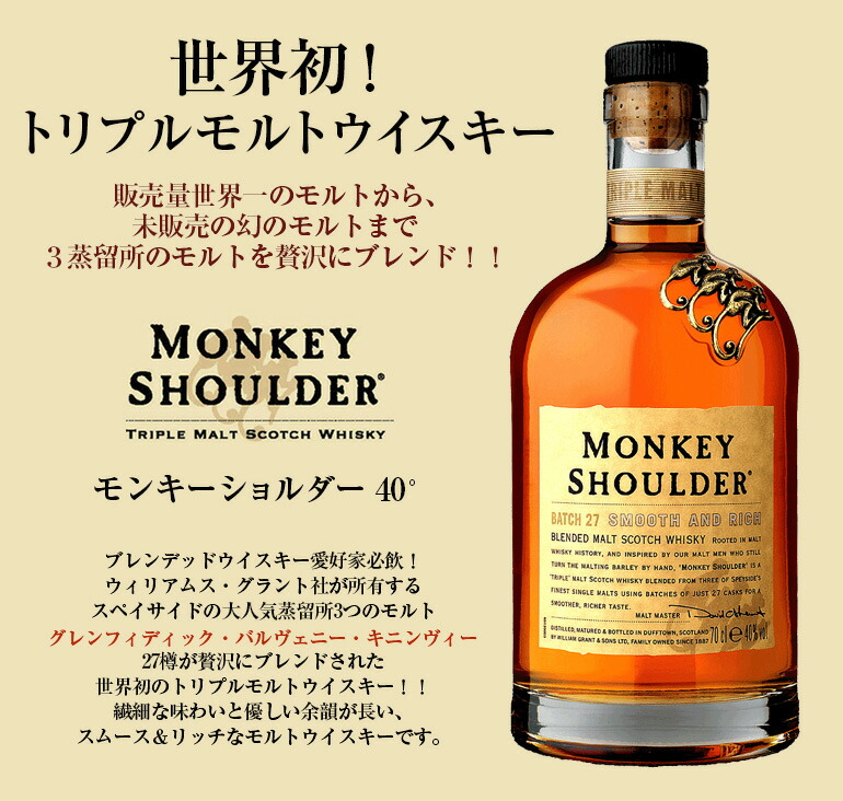 http://image.rakuten.co.jp/likaman/cabinet/l_05/02150176/monkey-shoulder_01.jpg