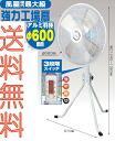 60 cm large industrial fan ( factory fan ), dynamic industrial K-600E strong power for fans.