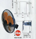 Electric fan (factory fan) PM-450KPROMOTE for diesinker business whom a wall takes