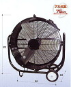Electric fan, large-sized factory fan for 75cm BIC fan BF-75V Nakatomi (NAKATOMI) duties
