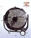 VIC fun BF-75 V Nakatomi (NAKATOMI) for 75 cm fan, large plant fans