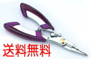 Pliers scissors for fishing pliers SA-907 fishing