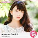 Wig Amayuru Semidy / Loose Medium Wave / wig fullwig