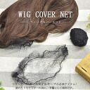 "It is most suitable for a wig for ""wig cover net"" wig shampoo medical care for exclusive use of the wig extension! Wig net LSRV"