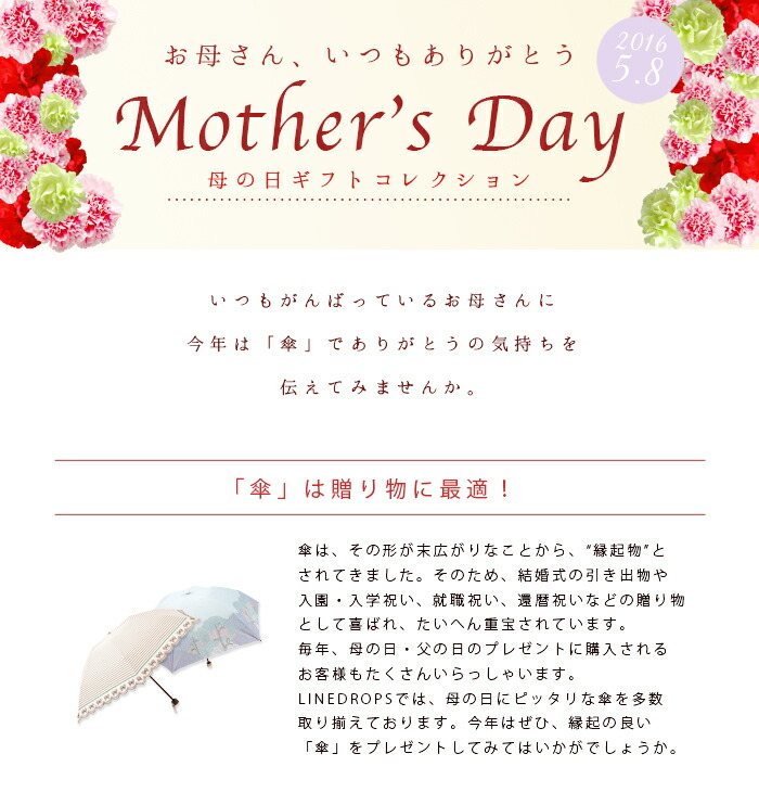 2014 �����եȡ��ץ쥼��ȡ��ﵯ���ɤ���£��ʪ������mother's day