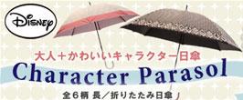 親子 雨傘 お揃い シンプル カラフル ギンガム チェック