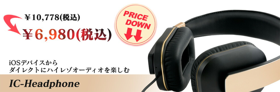 ■ IC-HEADPHONE 大幅値下げ ■