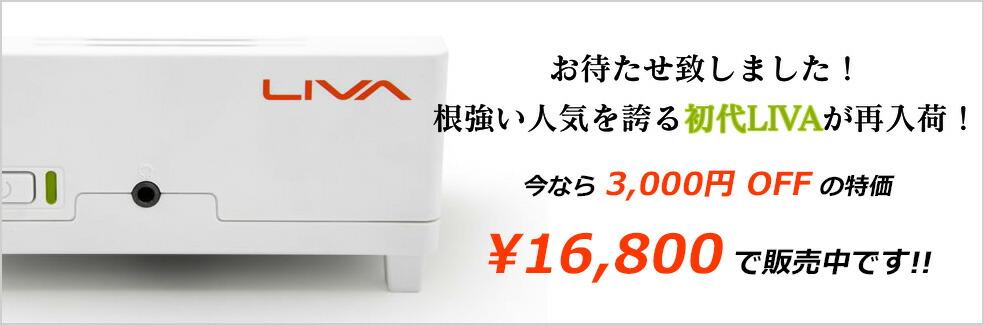 ■ LIVA 16,800円 ■