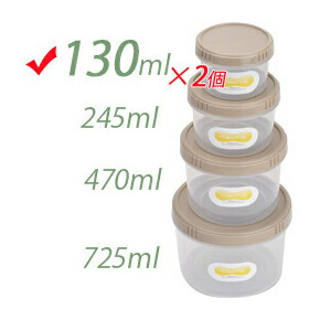 Embalance Container Circle 130ml