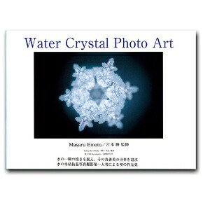 Water Crystal Photo Art