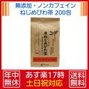 Nejime loquat tea 200 follicles (nejime Biwa Chan nejime loquat tea, loquat tea NEJIME te033)